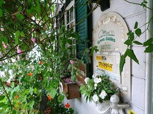 Greengables_entrance2